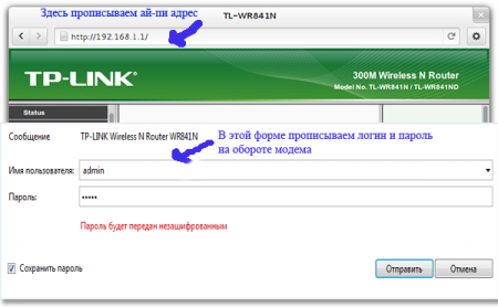 Настроить Wi-Fi роутер - маршрутизатор TP-Link TL-WR841N