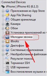 Варианты создания рингтонов на iphone itunes
