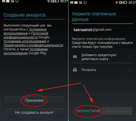 Новый аккаунт гугл в телефоне android
