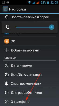 Телефон android раскрытие секрета