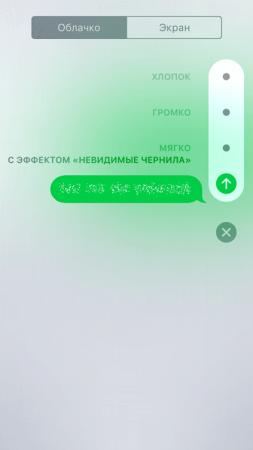 Как в айфоне сделать невидимыми сообщения