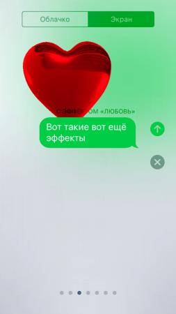 Невидимые чернила на iphone, сообщение невидимка