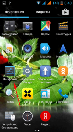 Настройка WiFi в телефоне на Android