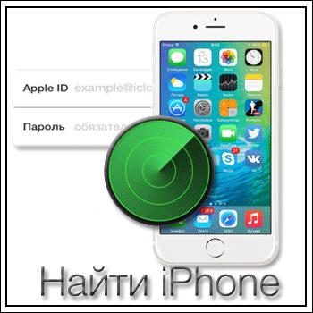 Как найти iPhone: необходимая функция смартфона