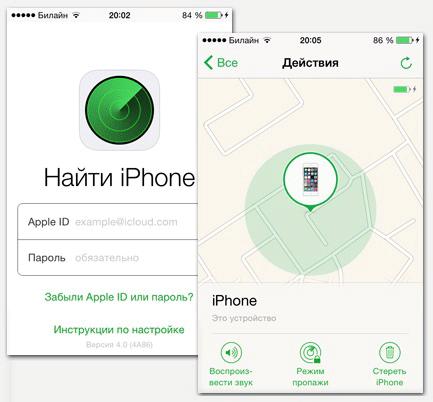 Как «Найти iPhone» приложением на смартфоне
