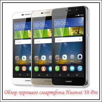 Обзор хорошего смартфона Huawei Y6 Pro