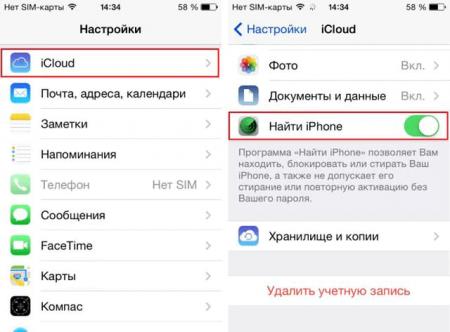 Как включается функция «Найти iPhone»