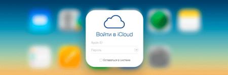 Как используя сервис iCloud «Найти iPhone»