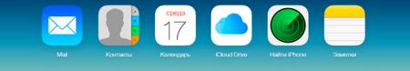 Как используя сервис iCloud «Найти iPhone»-2