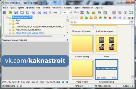 Обзор FastStone Image Viewer: редактор картинок 1
