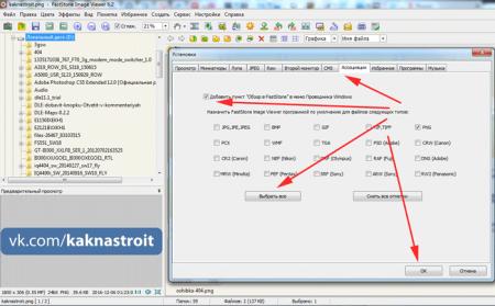 Обзор FastStone Image Viewer: редактор картинок 3
