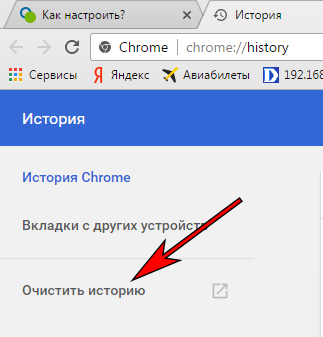 Как очистить кэш гугл хром браузера