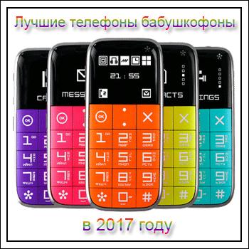 Лучшие телефоны бабушкофоны в 2017 году