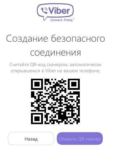 программа viber для мобильного телефона