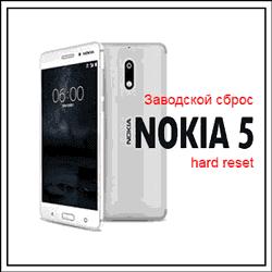 Заводской сброс (hard reset) Nokia 5