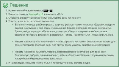 reshenie-for-skachat-skypr-zablokirovan