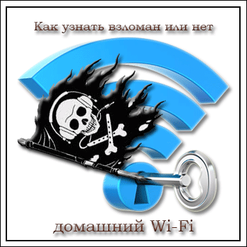 Kak-uznat-vzloman-ili-net-domashniy-Wi-Fi.png