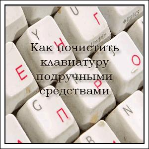 kak-pochistit-klaviaturu-podruchnymi-sredstvami.png