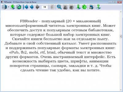 osnovnoe-okno-FBReader.png
