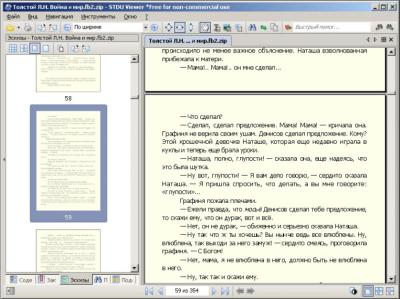 osnovnoe-okno-STDU-Viewer.png