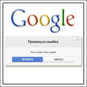 Не устанавливается расширения для Google Chrome