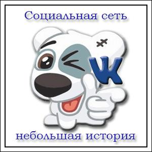 Социальная сеть Вконтакте: небольшая история