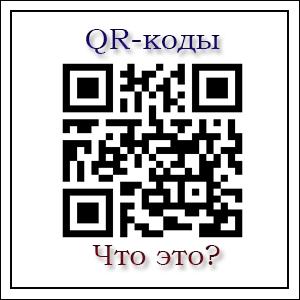 QR-kody-chem-skanirovat-zashifrovannuyu-kartinku