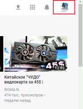znachok-svoego-profilya-YouTube.png