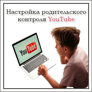 Настройка родительского контроля YouTube