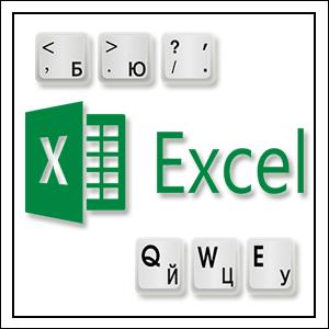 Горячие клавиши быстрого доступа в Excel