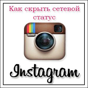 Как скрыть сетевой статус в Instagram