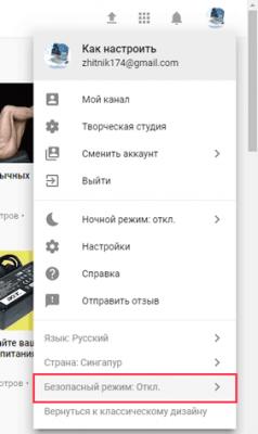 bezopasnyy-rezhim-youtube.png