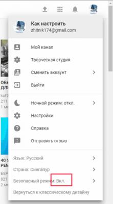 proverka-vlyucheniya-rezhima.png