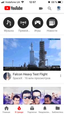 vhod-v-prilozhenie-YouTube.png