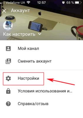 vybiraem-nastroyki-YouTube.png