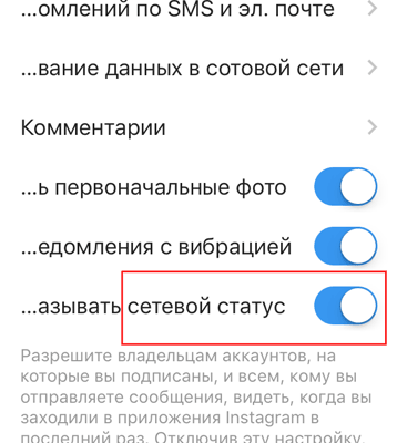 setevoy-status-Instagram.png