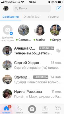 prilozhenie-Messenger.png