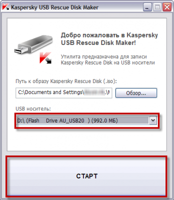 Спасательный систему диск Kaspersky Rescue 10