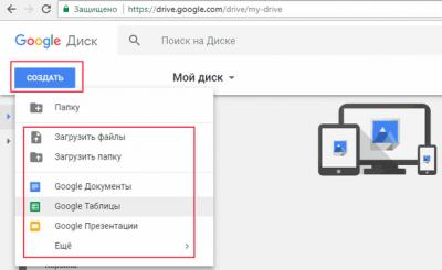 Как заблокировать файлы на Google Диске