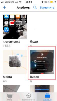 Запись видео экрана iPhone iOS 11 со звуком