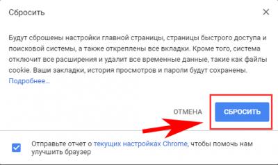 Как сбросить Google Chrome самостоятельно