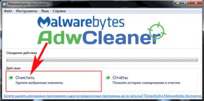 Как убрать рекламу программой AdwCleaner 7