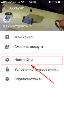 Как включить ночной «темный» режим YouTube