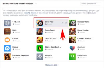 Советы по конфиденциальности на Facebook