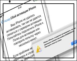 После обновления iPhone не активируется, почему