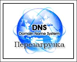 Как перезагрузить клиентский кэш DNS Windows 10, устранив глюки с браузером