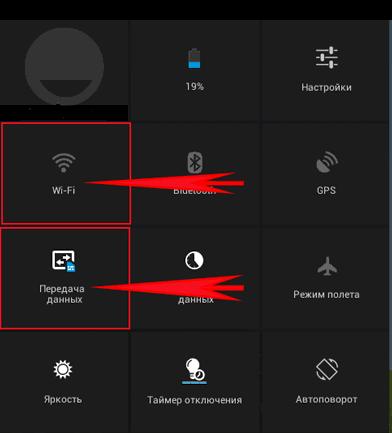 Как переключиться на мобильный интернет