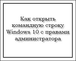 Как открыть командную строку Windows 10 с правами администратора