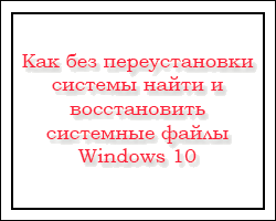 Как без переустановки системы найти и восстановить системные файлы Windows 10