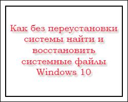 Kak-bez-pereustanovki-sistemy-nayti-i-vosstanovit-sistemnye-fayly-Windows-10.png